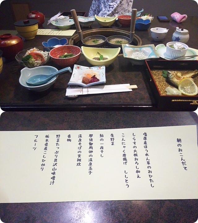 170903_那須塩原17-vert