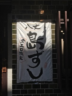 nagashima2-11.jpg