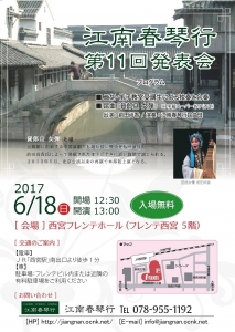 江南春琴行 第11回発表会 フライヤー