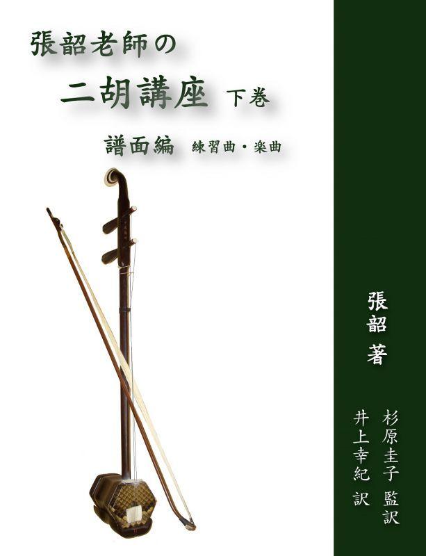 張韶老師の二胡講座 下巻 譜面編 練習曲・楽曲