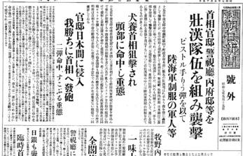 五・一五事件 1932年(昭和7年)...
