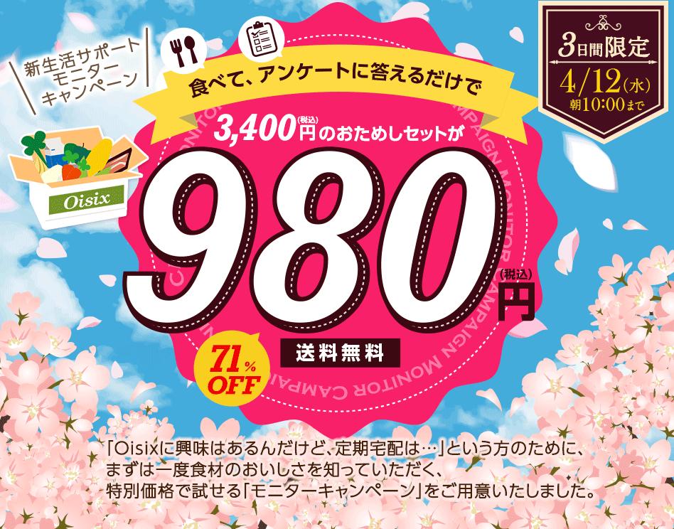otameshi_buy1_main_b.png