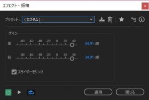 AdobeAudition_03_音量を調整02