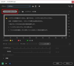 AdobeAudition_07_ノイズリダクション02