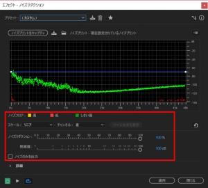 AdobeAudition_08_ノイズリダクション03