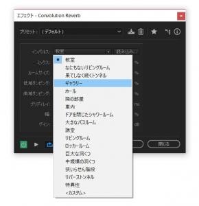 AdobeAudition_09_エフェクト01
