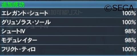 ファンタシースターオンライン2_20170315173746