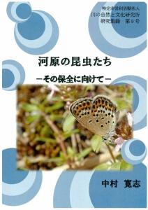 研究集録第9号