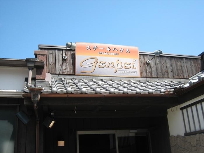 ステーキハウスGenpei