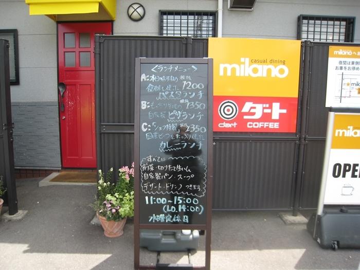 カジュアルダイニング milano