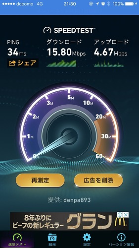 App speed tester IMG_0661
