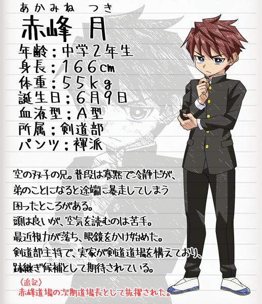 aint_03_tsuki.png