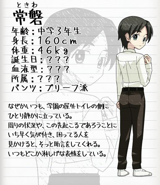 aint_21_tokiwa.png