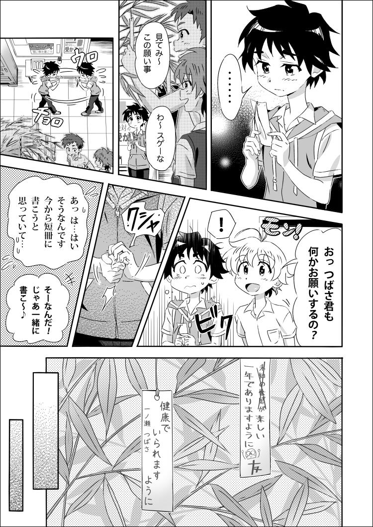 tubatanabata1n.jpg