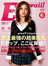 エロカワイイ vol.6