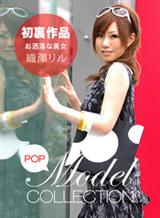 モデルコレクション 40