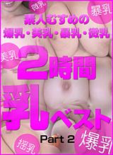素人むすめの爆乳・美乳・暴乳・微乳2時間乳ベスト Part 2