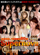 S Model 78 ~Supernova 18 Hot Girls 3時間総集編