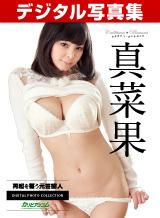 デジタル写真集: カリビアン・ダイヤモンド Vol.6