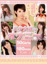 KIRARI 52 ~美少女たちのオナニーCollection