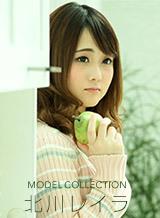モデルコレクション 北川レイラ