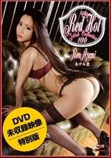 レッドホットフェティッシュコレクション Vol.106 ~DVD未収録映像
