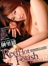 レッドホットフェティッシュコレクション 12
