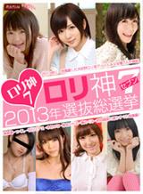 ロリ神7~2013年選抜総選挙