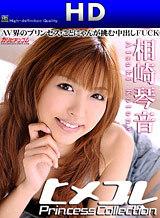 ヒメコレ Vol. 19 HD