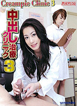 Creampie Clinic Vol.3