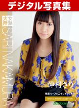 デジタル写真集: 女熱大陸 File.060