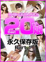 素人むすめ Best20 Part 1