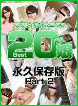 素人むすめ Best20 Part 2