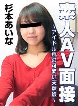 素人AV面接 ~アイドル風の可愛い天然娘