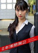月刊 本澤朋美2