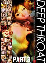 Deep Throat ~イラマチオ~ Part 3
