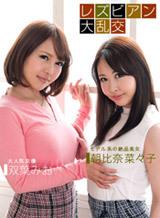 レズビアン大乱交~双葉みお&朝比奈菜々子