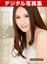 デジタル写真集: 女熱大陸 File.062