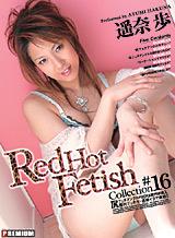 レッドホットフェティッシュコレクション 16