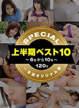 一本道上半期ベスト10 スペシャル版 6~10位