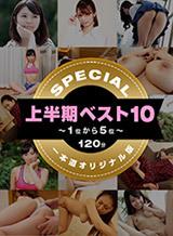 一本道上半期ベスト10 スペシャル版 1~5位