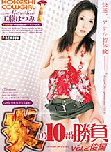 コケシカウガール Vol.24 炎の10番勝負 後編