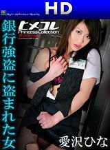 ヒメコレ Vol. 27 銀行強盗に盗まれた女