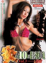 コケシカウガール Vol.31 炎の10番勝負 Vol.3