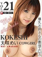 コケシカウガール Vol.21