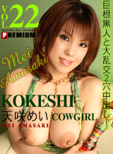 コケシカウガール Vol.22