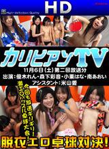 カリビアンTV 第2回 2010年11月6日放送分~脱衣卓球大会