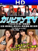 カリビアンTV 2010年11月4日放送分