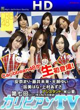 カリビアンTV 第7回 ~アイドルユニットCRB48登場