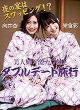 激カワ姉妹とWデート旅行~夜の宴はスワッピング!?~
